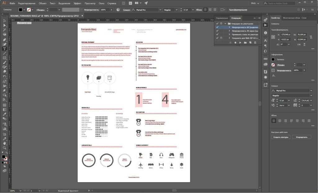 Настройка программы Adobe Illustrator CC