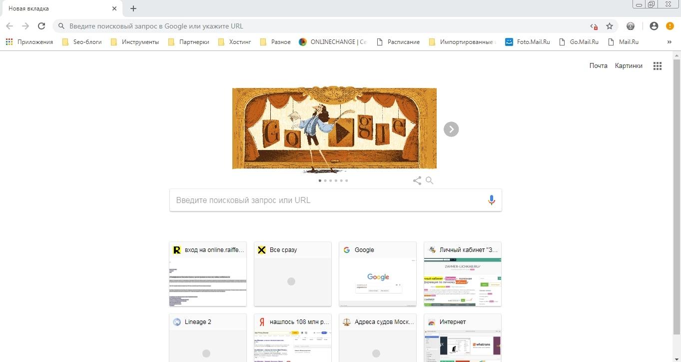 Приветственная страница Google Chrome