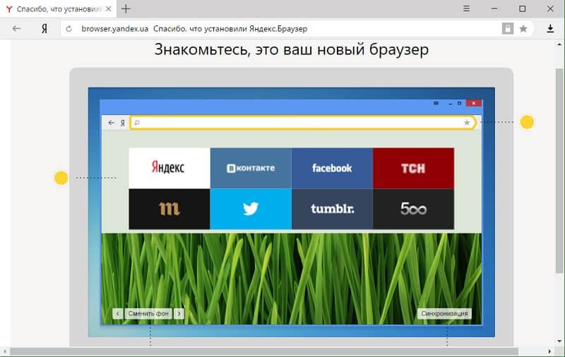 Работа в программе Яндекс.Браузер