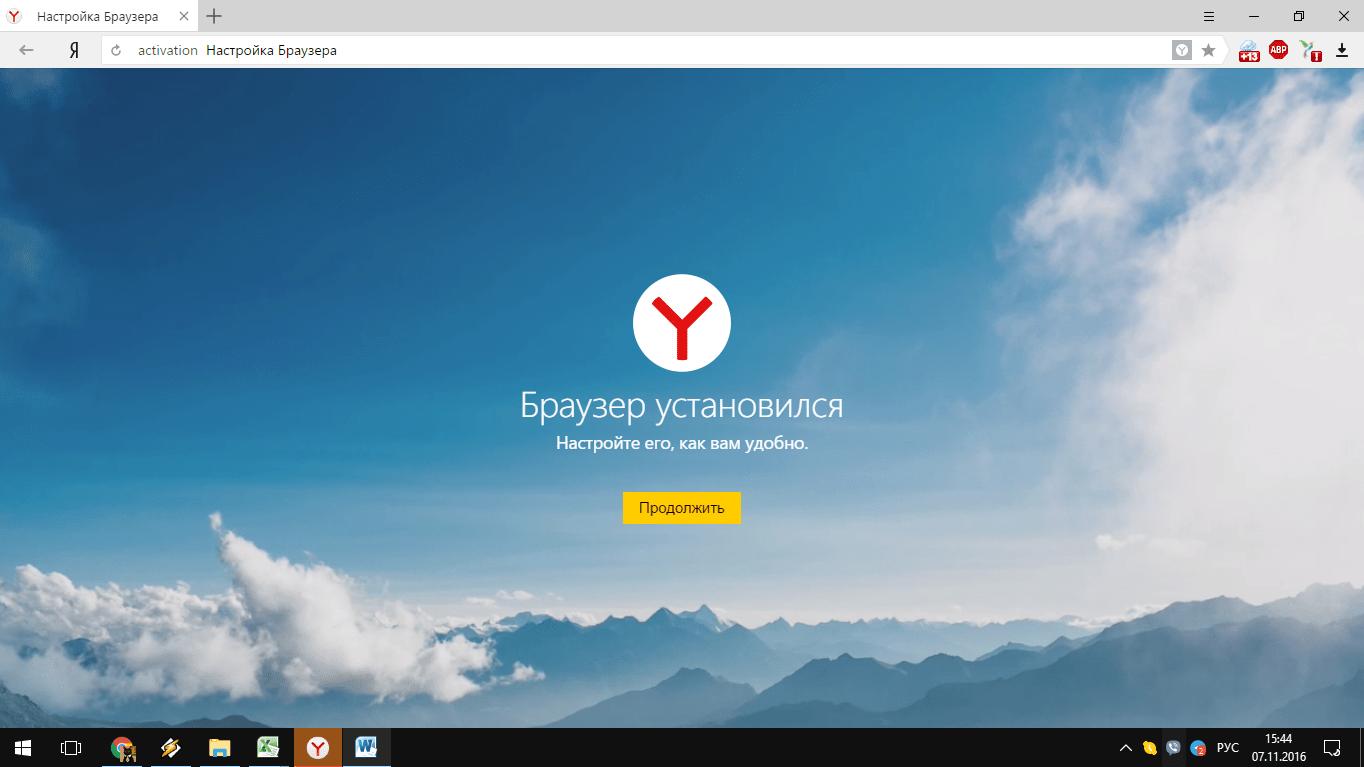 Установка Яндекс.Браузер