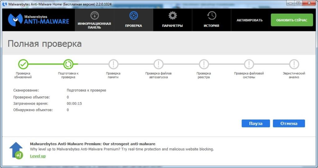 Процесс сканирования Malwarebytes Anti-Malware
