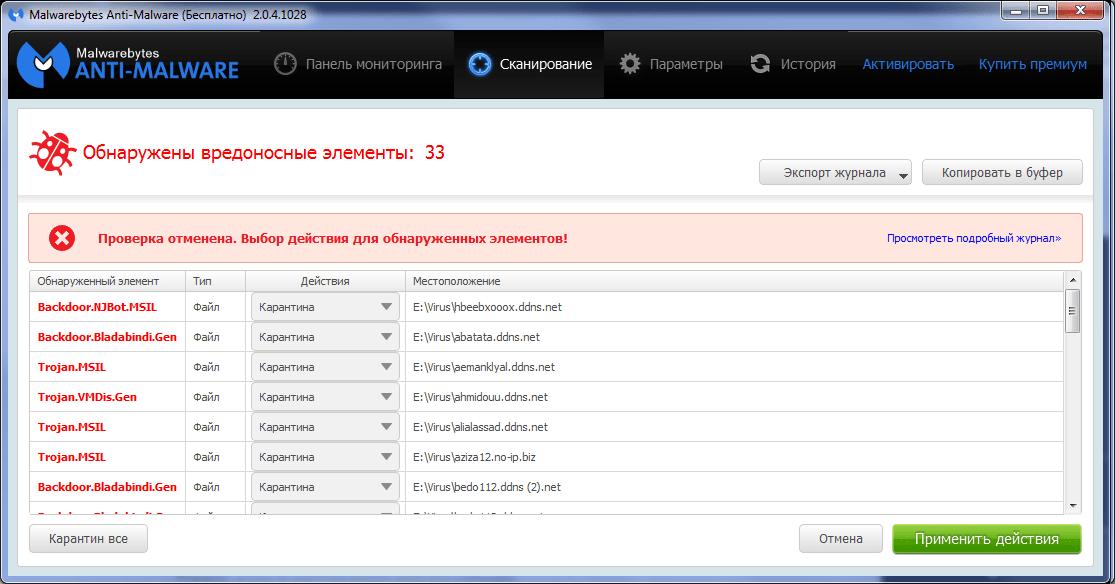 Результат сканирования Malwarebytes Anti-Malware