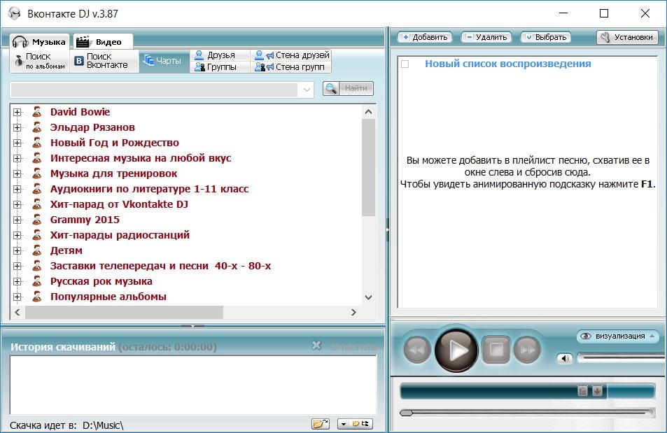 Интерфейс программы Вконтакте.dj